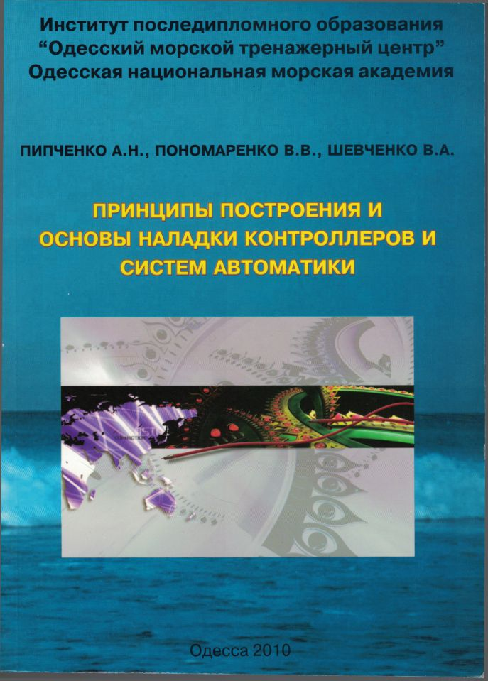 Controllers and automation systems construction and adjustment principles
